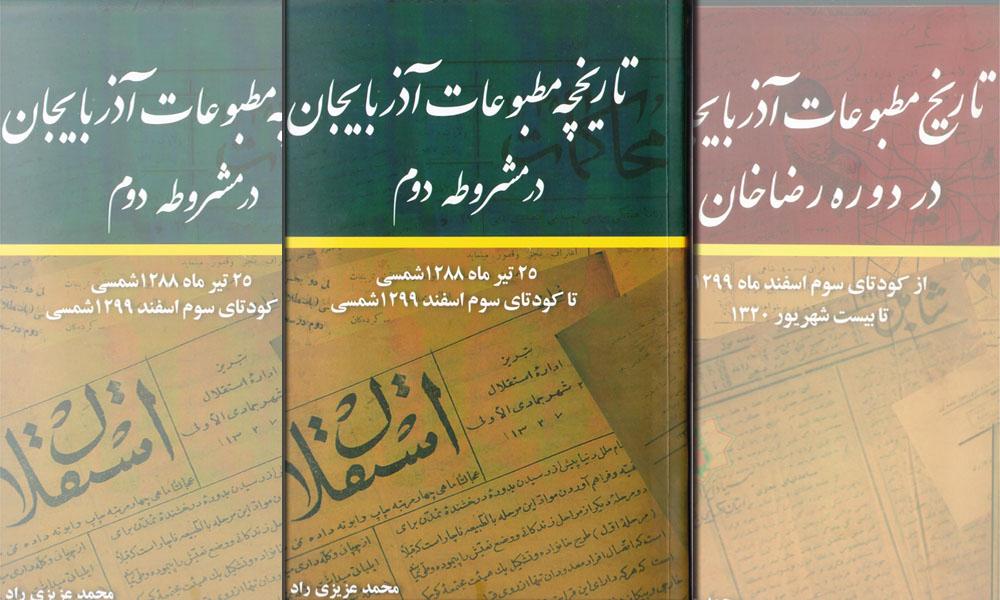 کتاب تاریخ مطبوعات آذربایجان